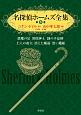 名探偵ホームズ全集 悪魔の足 黒蛇紳士 謎の手品師 土人の毒矢 消えた蝋面 黒い魔船 (3)