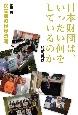 日本財団は、いったい何をしているのか 民間流の世界戦略 (3)