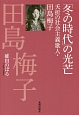 「冬の時代」の光芒 夭折の社会主義歌人・田島梅子