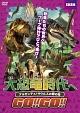 大恐竜時代へGO!!GO!! アルゼンティノサウルスの卵の殻