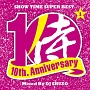 SHOW TIME SUPER BEST~SAMURAI MUSIC 10th. Anniversary Part1~ Mixed By DJ SHUZO