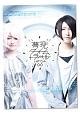 夢現∞タイムトラベル(DVD付)