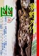 幽 特集:夢野久作 日本初怪談専門誌(26)