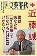 文藝春秋クリニック 近藤誠 僕はあなたを「がん治療」で死なせるわけにはいかない!