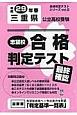 三重県 公立高校受験 志望校合格判定テスト 最終確認 平成29年 合格判定テストシリーズ2