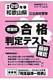 和歌山県 公立高校受験 志望校合格判定テスト 最終確認 平成29年 合格判定テストシリーズ2