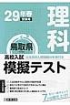 鳥取県 高校入試模擬テスト 理科 平成29年