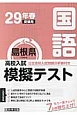 島根県 高校入試模擬テスト 国語 平成29年