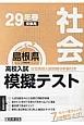 島根県 高校入試模擬テスト 社会 平成29年