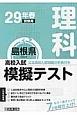 島根県 高校入試模擬テスト 理科 平成29年