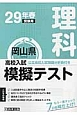 岡山県 高校入試模擬テスト 理科 平成29年