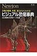 ビジュアル恐竜事典 恐竜の種類,生態,進化がよくわかる!