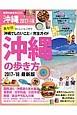 沖縄の歩き方<ハンディ版> 2017-2018