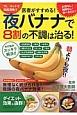 医者がすすめる!夜バナナで8割の不調は治る! 計算なし、制限なしで食べるだけ!体の悩みがスッキリ