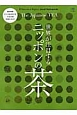 世界が注目するニッポンの茶 Discover Japan_GASTRONOMIE