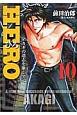 HERO-ひろ- アカギの遺志を継ぐ男 (10)
