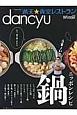 dancyu 満天☆青空レストラン 2016Winter ニッポンレシピ 鍋