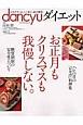 dancyuダイエット お正月もクリスマスも我慢しない。 ハレの日の「ロカボ」料理集