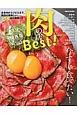 肉の店BEST<関西版>