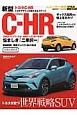 TOYOTA C-HR ニューカー速報プラス+ トヨタが放つ世界戦略SUV