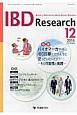 IBD Research 10-4 特集:バイオマーカーをIBD診療にどのように使っていくべきか Journal of Inflammatory B