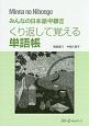 みんなの日本語 中級2 くり返して覚える単語帳