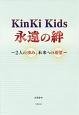 KinKi Kids 永遠の絆~2人の歩み、未来への希望~