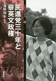 民進党三十年と蔡英文政権