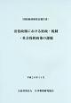 安倍政権における財政・税制・社会保障政策の課題 財政経済研究会報告書