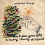 HAVE YOURSELF A MERRY CLUMSY CHRISTMAS