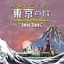 ~昭和歌謡で聴く~「東京」の歌