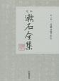 定本 漱石全集 吾輩は猫である(1)