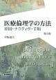 医療倫理学の方法<第3版> 原則・ナラティヴ・手順