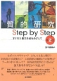 質的研究 Step by Step<第2版> すぐれた論文作成をめざして