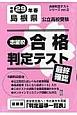 島根県 公立高校受験 志望校合格判定テスト 最終確認 合格判定テストシリーズ 平成29年春