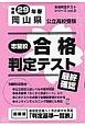 岡山県 公立高校受験 志望校合格判定テスト 最終確認 合格判定テストシリーズ 平成29年春