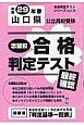 山口県 公立高校受験 志望校合格判定テスト 最終確認 合格判定テストシリーズ 平成29年春