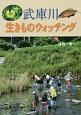 武庫川生きものウォッチング