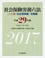 社会保険労務六法 《2分冊》社会保険編・労働編 平成29年