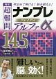 秀作 超難問ナンプレプレミアム145選 アルファ 理詰めで解ける!脳を鍛える!
