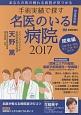 手術実績で探す「名医のいる病院」 2017 関東編 名医が教える病院選びのコツ