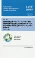 対訳 IATF 16949:2016 自動車産業の生産部品及び関連するサービス部品の組織に対する品質マネジメントシステム要求事項<ポケット版>
