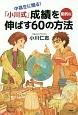 中高生に贈る!「小川式」成績を劇的に伸ばす60の方法