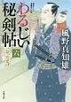わるじい秘剣帖 おったまげ (6)