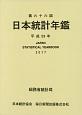 第六十六回 日本統計年鑑 平成29年