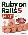 Ruby on Rails5 超入門