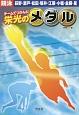 チームでつかんだ栄光のメダル 競泳 萩野・瀬戸・松田・坂井・江原・小堀・金藤・星 (2)
