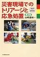 災害現場でのトリアージと応急処置<第2版> DVD+book