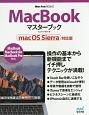 MacBookマスターブック<macOS Sierra対応版>