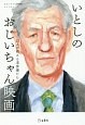 いとしのおじいちゃん映画 12人の萌える老俳優たち